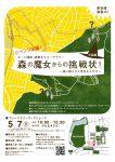 リベンジ企画!森の魔女からの挑戦状 5/7(日) 参加者募集中!