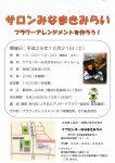 サロンみなまきみらい:フラワーアレンジメントを作ろう! 10/21(土)