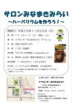 サロンみなまきみらい:ハーバリウムを作ろう! 11/26(日)