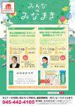 みんなのみなまき:セミナー開催 10/24(火)・11/30(木)