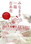 みなまき一箱古本市 11/23(木・祝)