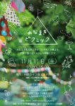みなまきピクニック 11/11(土)