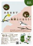みなまきラボ:鳥博士になろう! 12/2(土)