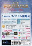 ライフ ウインターフェア 12/20(水)~24(日)