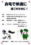 ケアセンターみなまきみらい:自宅で快適に過ごすために! 3/17(土)