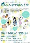 みなまきラボ:みんなで語ろう会 2/28(水)・3/28(水)