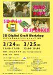 3Dデジタルものづくりワークショップ 3/24(土)・25(日)