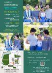 みなまきラボ:記念写真撮影会 5/27(日)