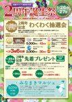 2周年誕生祭 わくわく抽選会 5/26(土)・27(日)