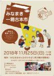 みなみきラボ:みなまき一箱古本市 11/25(日)