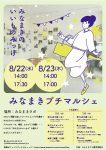 みなまきラボ:みなまきでまち博士になろう! ウォークラリー 10/13(日)