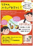 みなまきラボ:ちりめんストラップを作ろう! 10/27(土)