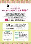 みなみきラボ:はじめての子ども日本舞踊 2/11(日)