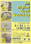 みなみきラボ:3D デジタルものづくりワークショップ 3/31(日)