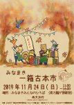 みなまき一箱古本市 11/24(日)