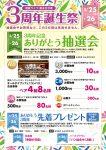 3周年誕生祭 5/25(土)・26(日)