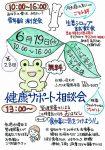 ふたば薬局:健康サポート相談会開催 7/24(水)
