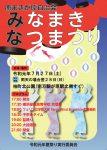 みなまきなつまつり 7/27(土)
