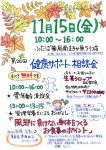 ふたば薬局:健康サポート相談会 11/15(金)