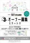みなまきTRY STAND:第3期オーナー募集 12/15(日)締切