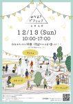みなまきピクニック2020 12/13(日)オンライン開催