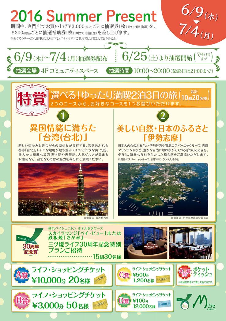 2016 Summer Present  6/9(木)~7/4(月)
