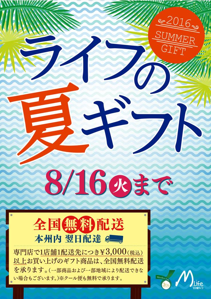 ライフの夏ギフト 全国送料無料 8/16(火)まで