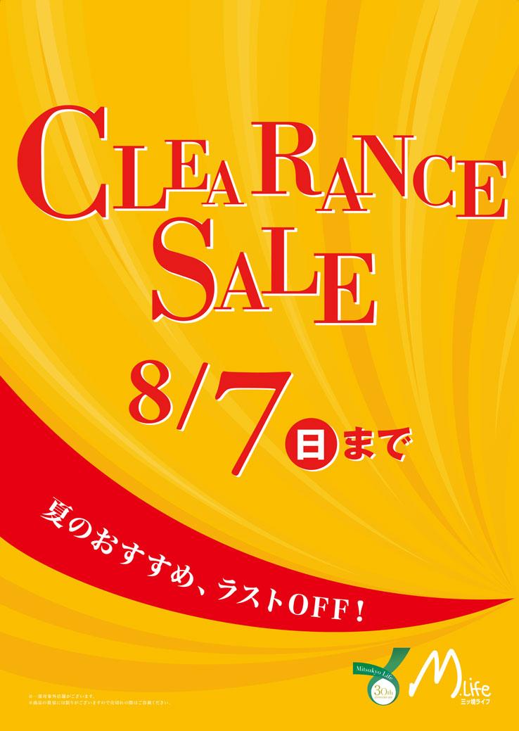Clearance Sale   8/7(日)まで