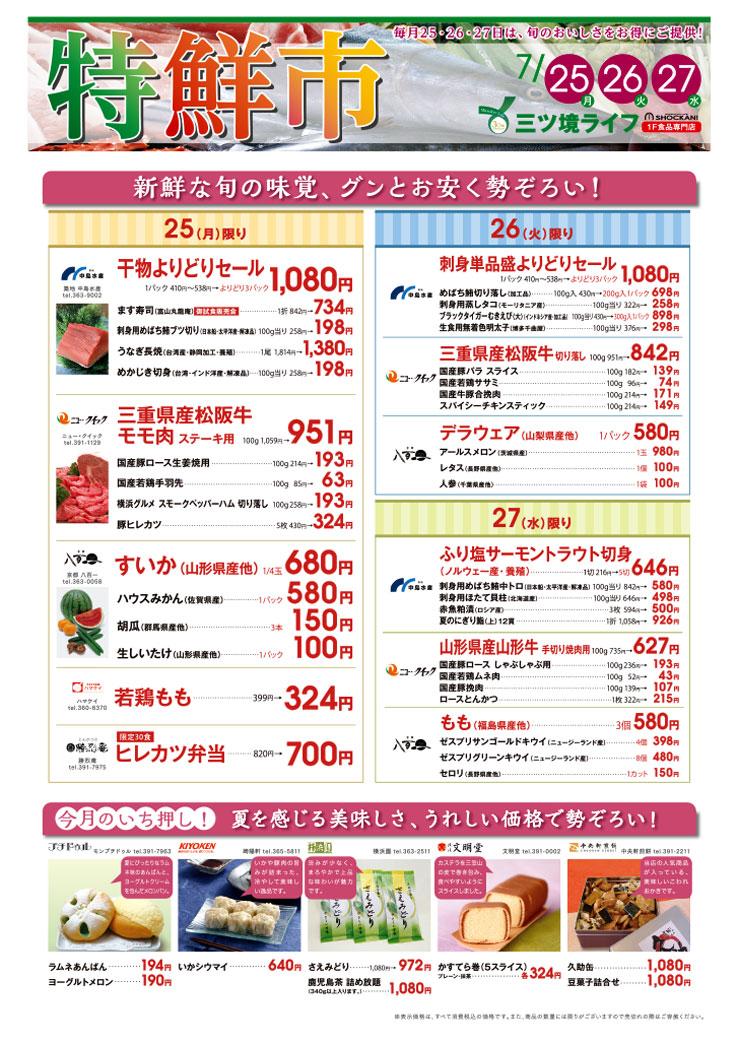 特鮮市 7/25(月)・26(火)・27(水)