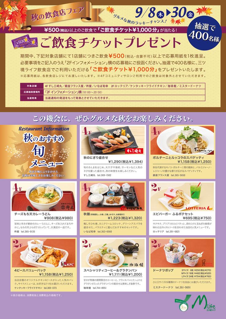 秋の飲食店フェア 9/8(木)~30(金)