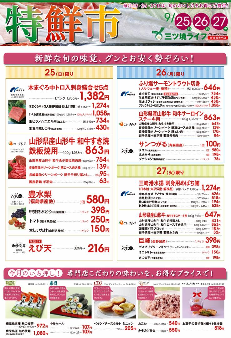 特鮮市 9/25(日)・26(月)・27(火)