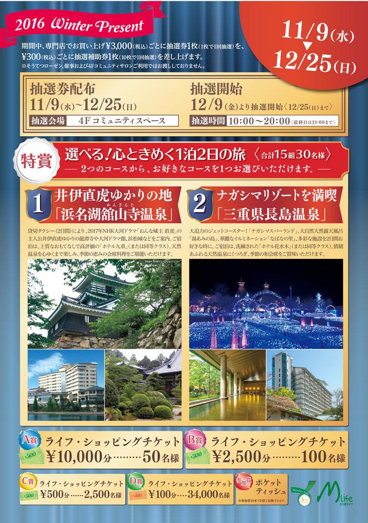 2016 Winter Present 抽選会 11/9(水)~12/25(日)