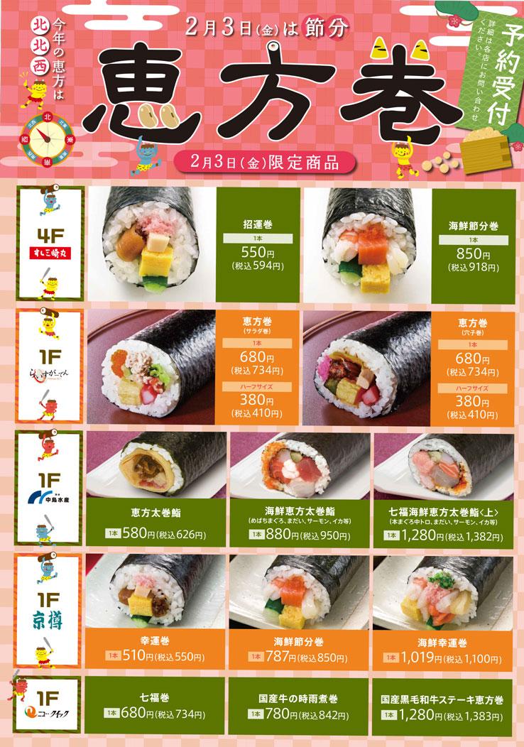恵方巻 2/3(金)限定商品 予約受付中!