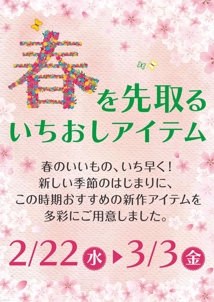 春を先取るいちおしアイテム 2/22(水)~3/3(金)