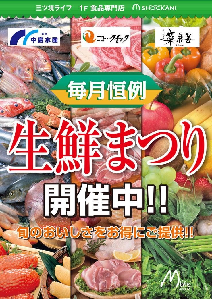 生鮮まつり開催中 12/15(金)~17(日)