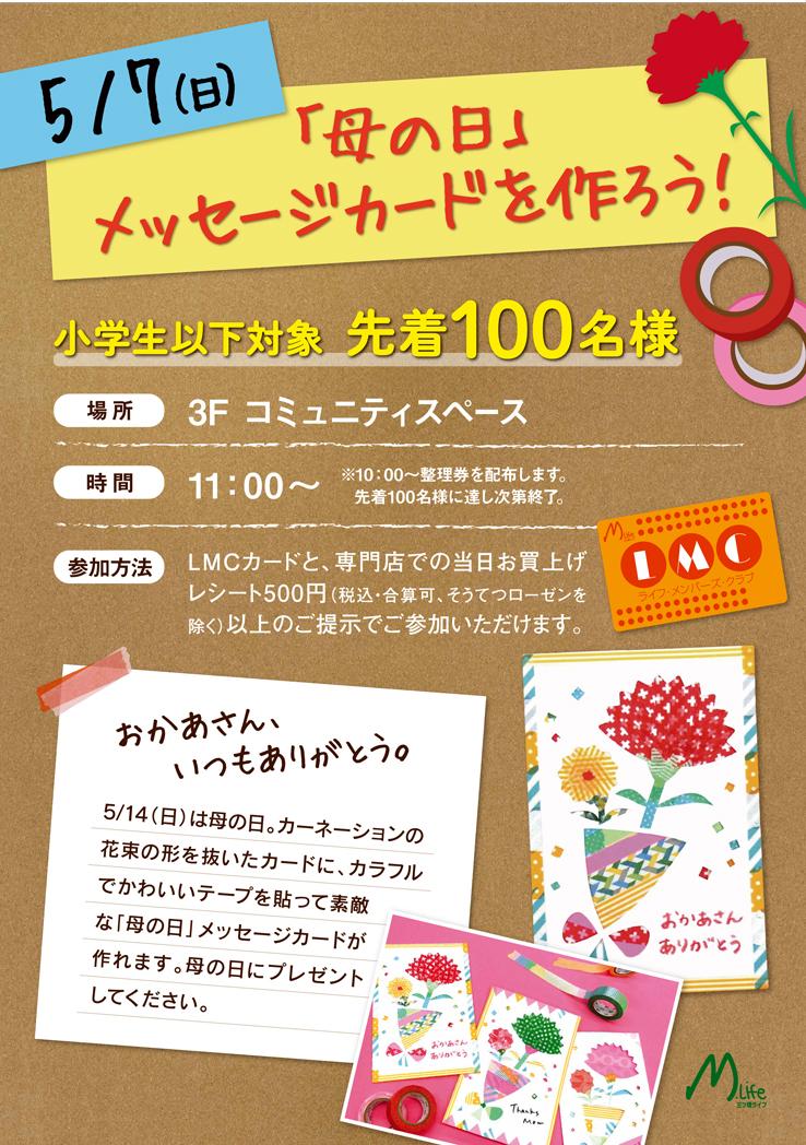 「母の日」メッセージカードを作ろう! 5/7(日)3Fコミュニティスペース