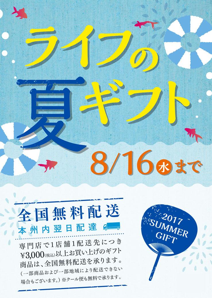 ライフの夏ギフト 全国無料配送 8/16(水)まで