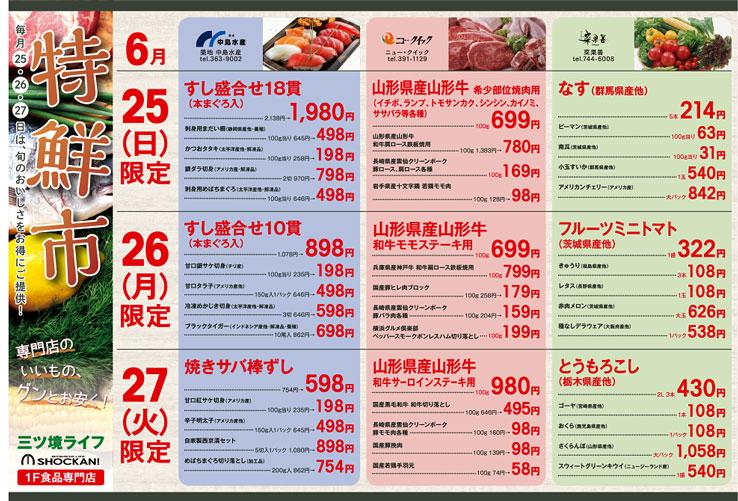 特鮮市 WEBチラシ 6/25(日)・26(月)・27(火)