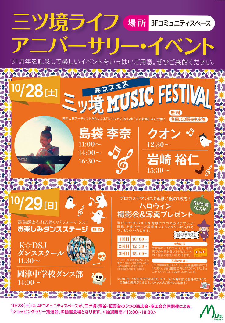 アニバーサリー・イベント 10/28(土)・29(日)