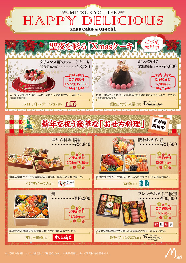 HAPPY DELICIOUS  クリスマスケーキ・おせち料理