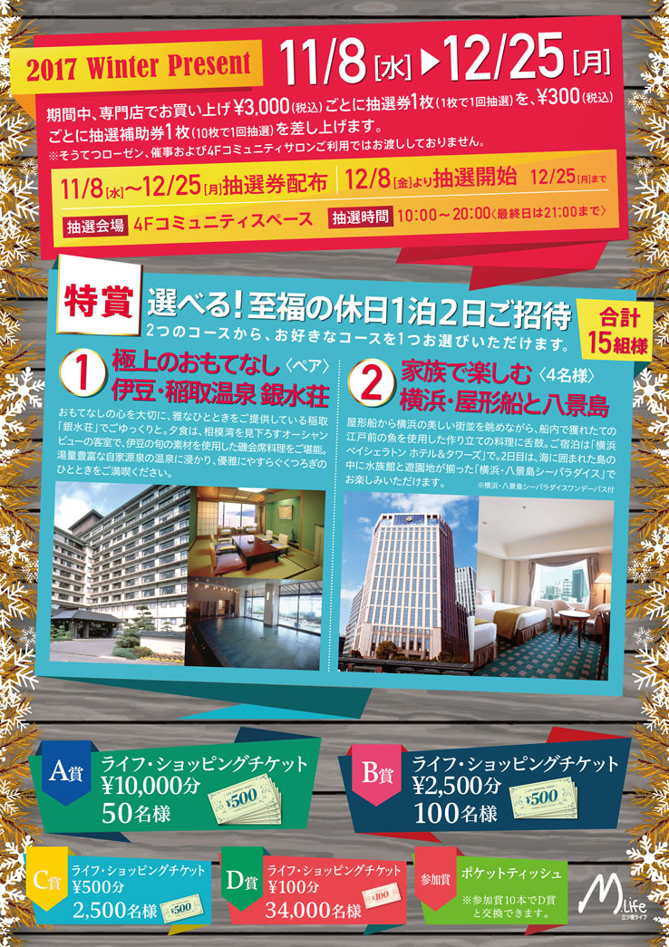 2017 Winter Present 11/8(水)~12/25(月) 特賞:選べる!至福の休日1泊2日ご招待!