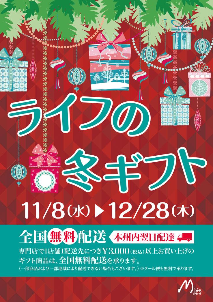 ライフの冬ギフト 11/8(水)~12/28(木) 全国送料無料