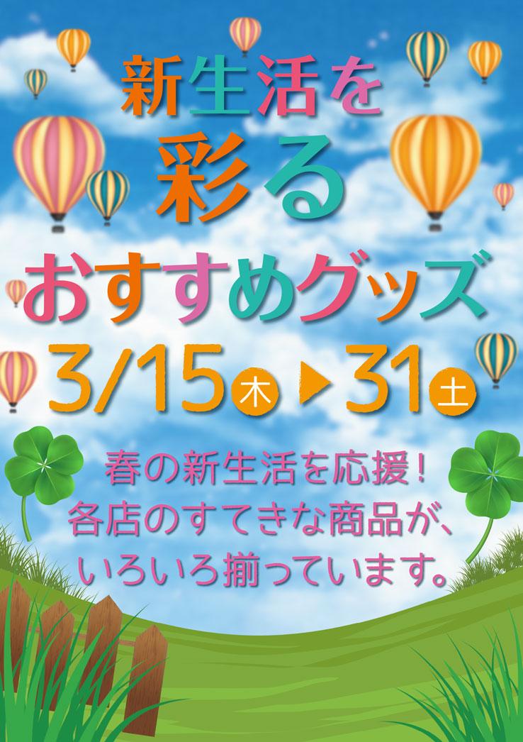 新生活を彩る おすすめグッズ 3/15(木)~31(土)