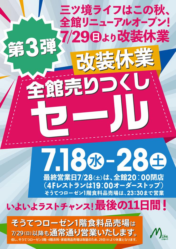 改装休業 全館売りつくしセール第3弾 7/18(水)~28(土)