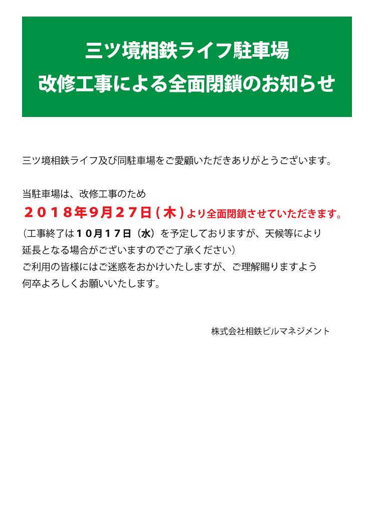 相鉄ライフ駐車場改修工事による全面閉鎖のお知らせ:9/27(木)より