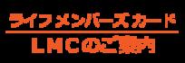 banner_lmc