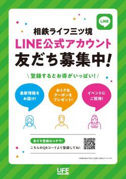 LINE公式アカウント 友だち募集中!