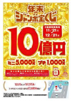 B棟チャンスセンター:年末ジャンボ宝くじ 発売中!12/21まで