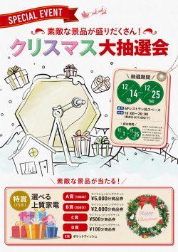 クリスマス大抽選会 抽選期間12/14(金)~25(火)