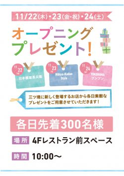 オープニングプレゼント!11/22(木)・23(金)・24(土)